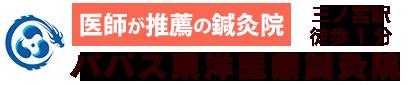 自律神経鍼灸治療│パパス東洋医療鍼灸院のロゴ