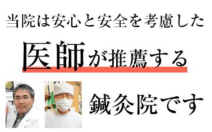 医師推薦の鍼灸院