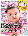 鍼灸の雑誌