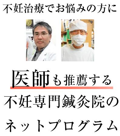 医師が推薦する不妊治療の鍼灸院