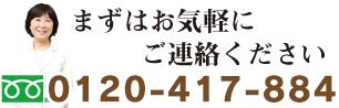 電話番号0120-417-884